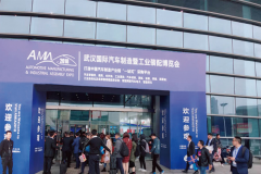 China Wuhan International Automobile Manufacturing Expositio